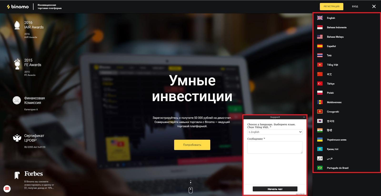 Выбор языка платформы и службы поддержки на Биномо