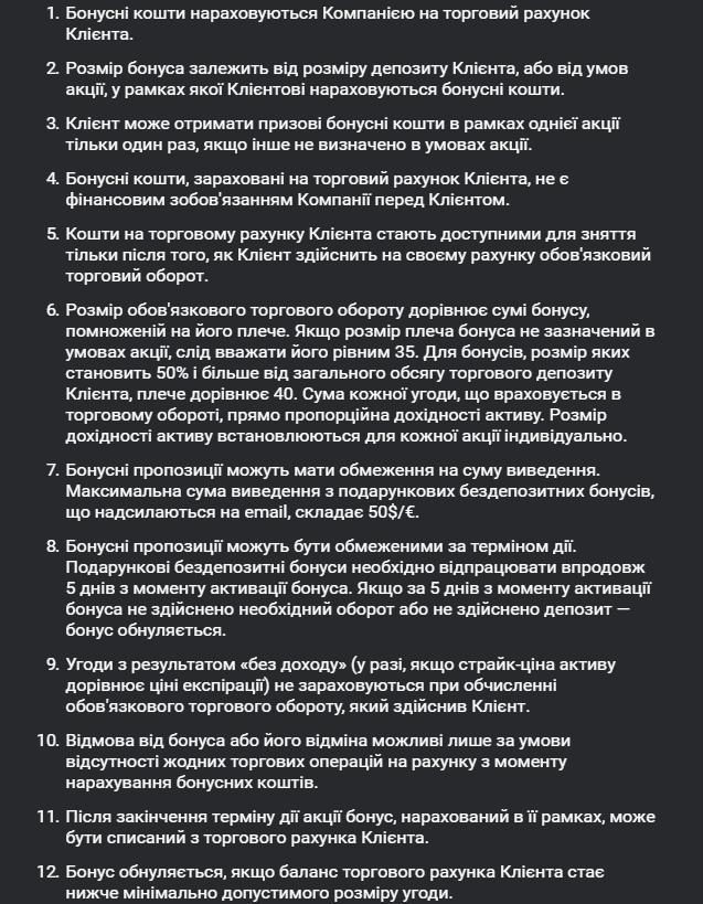 Інформація про бонуси Біномо