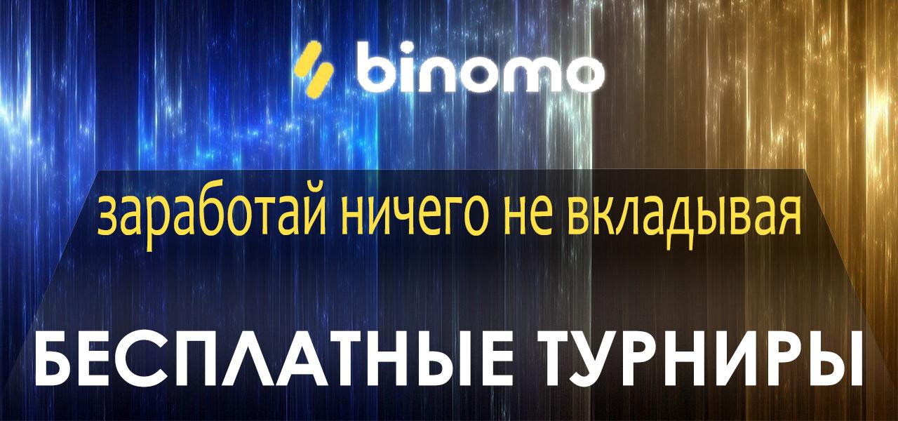 Бесплатные турниры Binomo