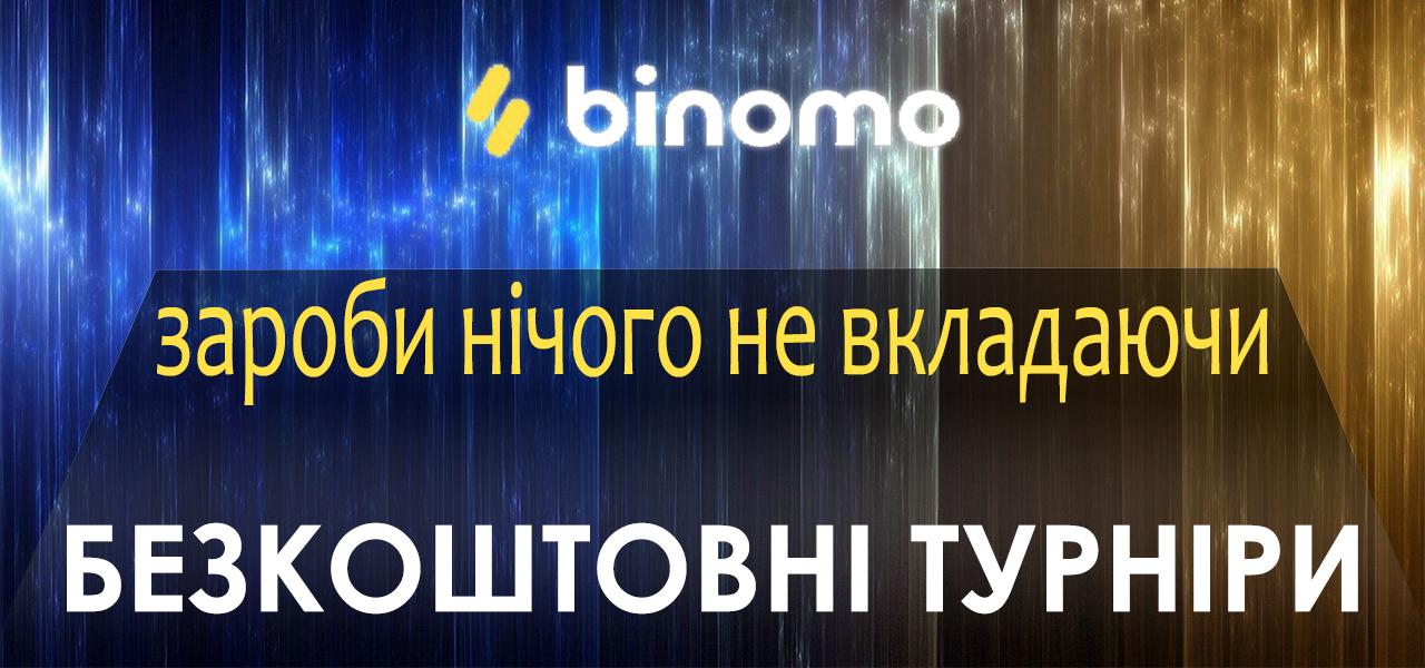 Безкоштовнi турніри Binomo