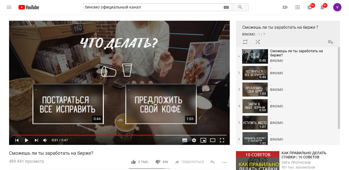Интерактивные видео на YouTub канале Binomo