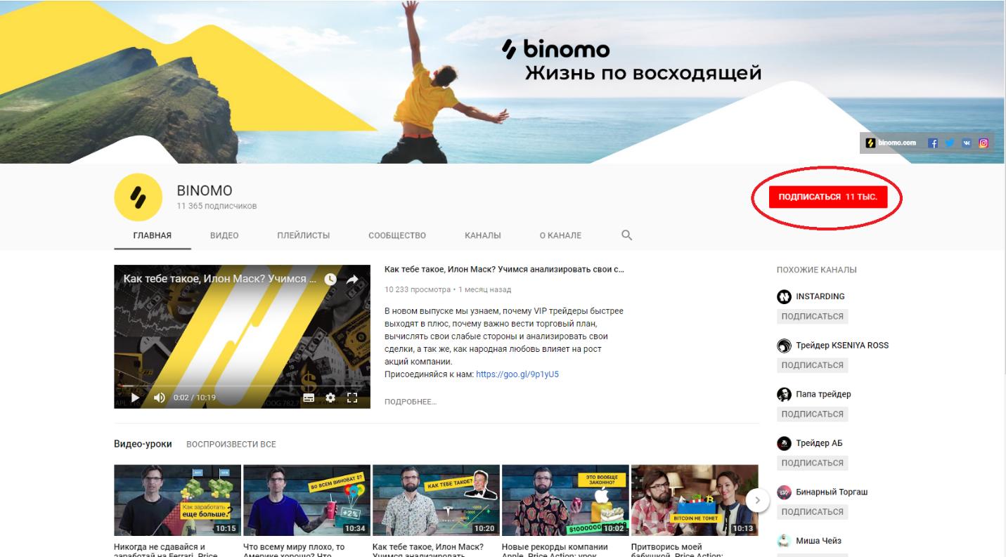 Подписка на YouTub канал Binomo